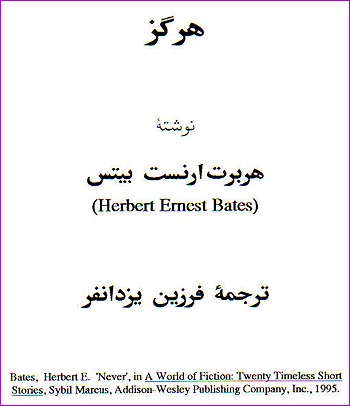 The title page of Never
