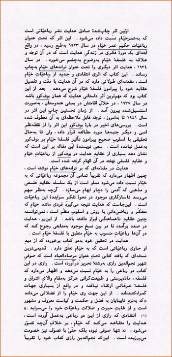 The 1st page of The Khayyamic Influence in The Blind Owl