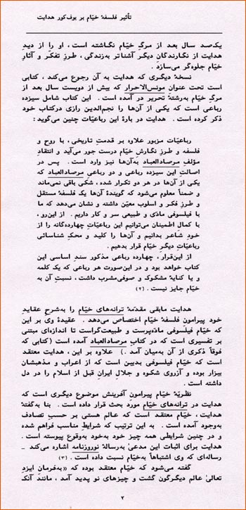 The 2nd page of The Khayyamic Influence in The Blind Owl