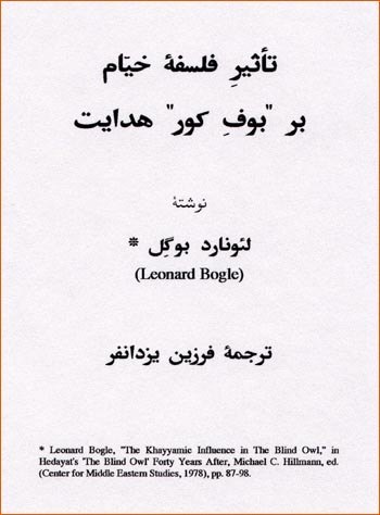 The title page of The Khayyamic Influence in The Blind Owl