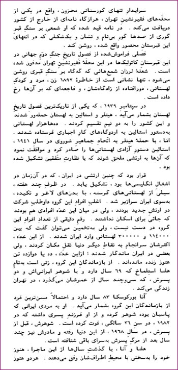 The 1st page of Forgotten Chapter of History Buried in Polish Graves in Iran