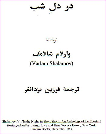 The title page of In the Night