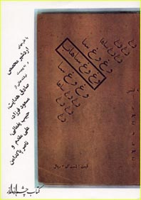cover design of Vaq-vaq Sahaab